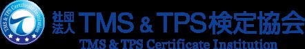 TMS TPS Certificering